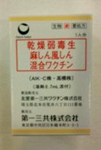 麻しん風しん混合(MR)ワクチン